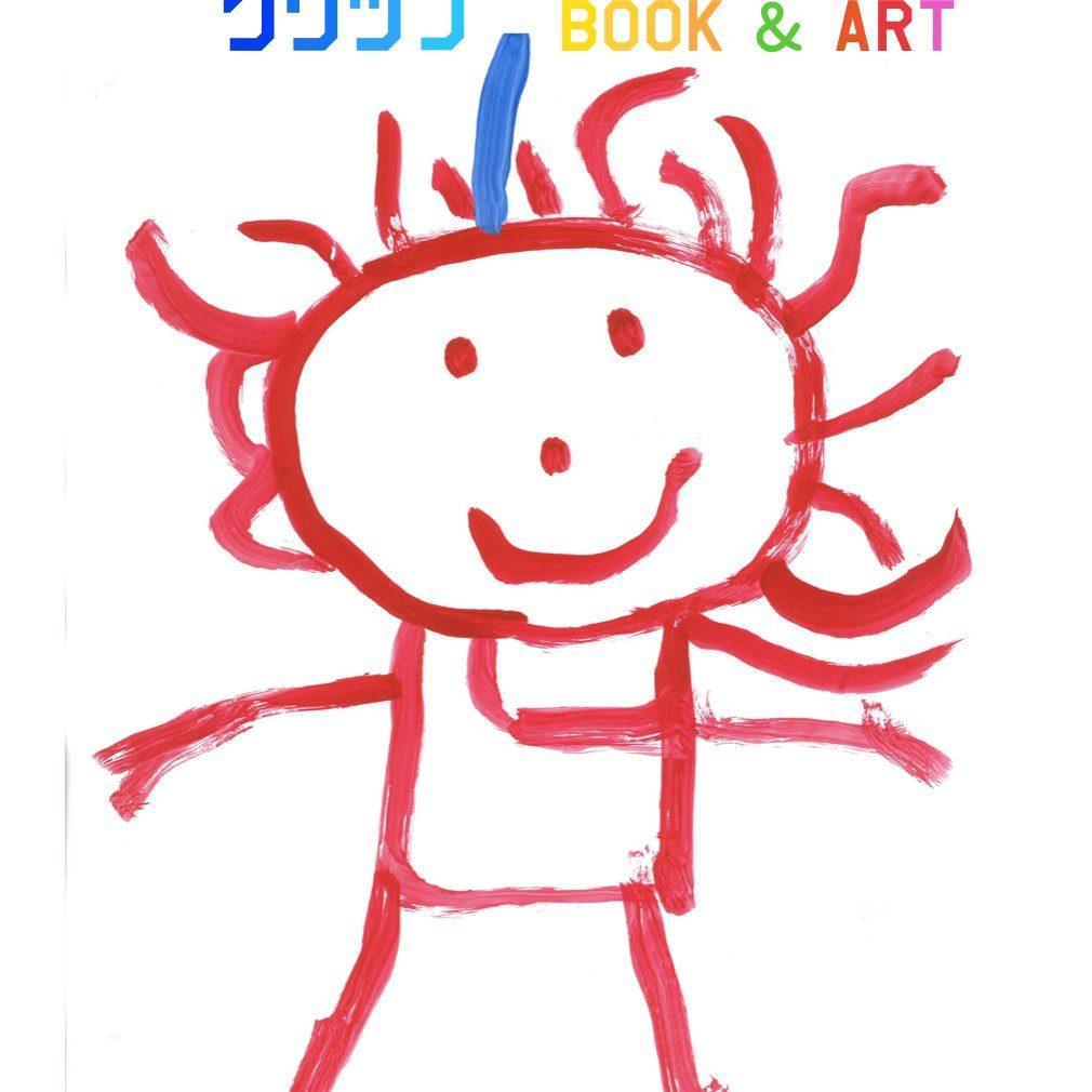 アート遊びで創造力を育む「クリップBook&Art」